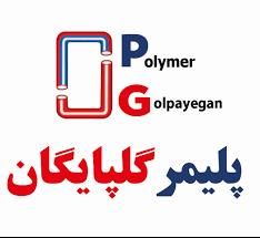 پلیمر گلپایگان PG PRODUCT